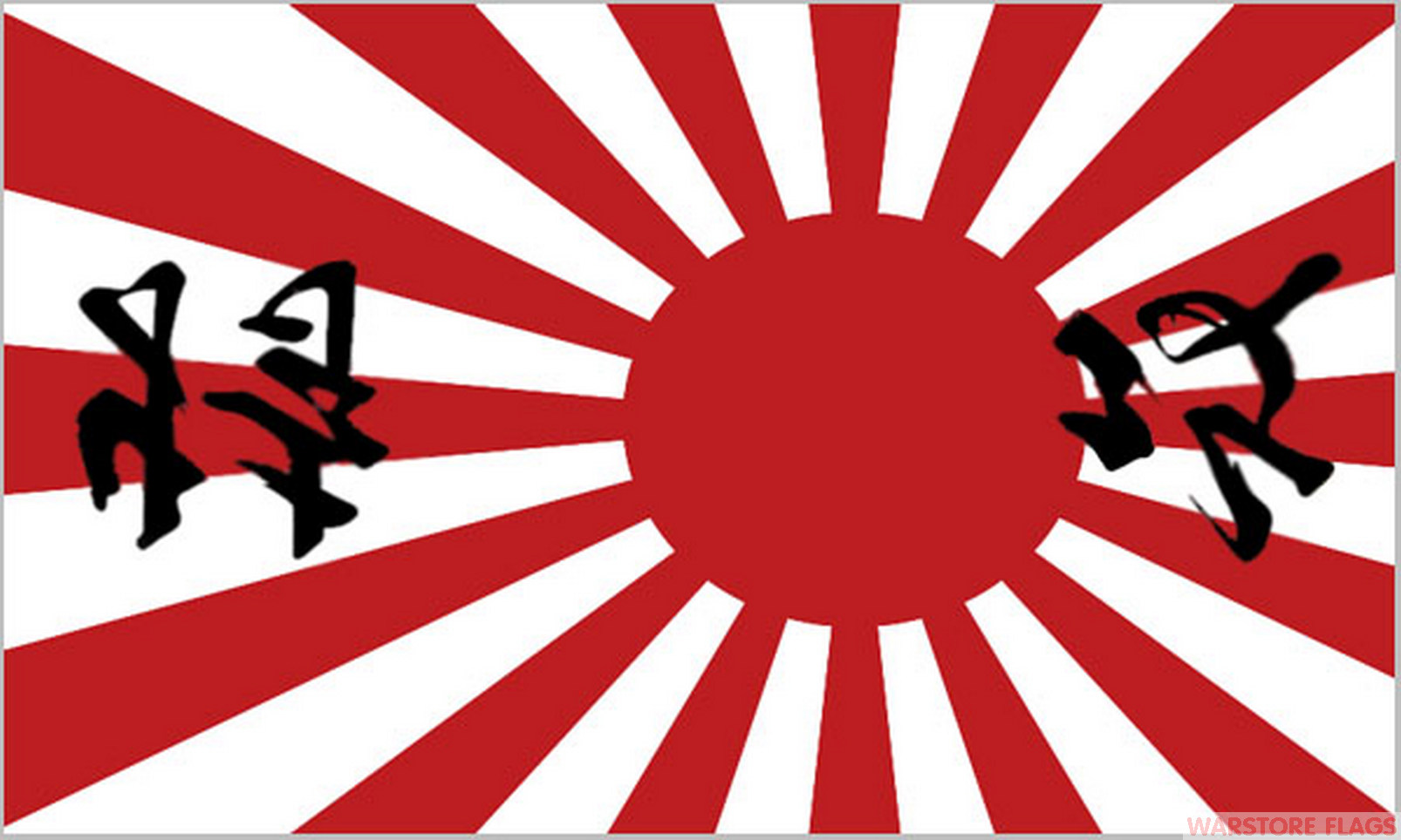 japan rising sun with writing 5 x 3 flag